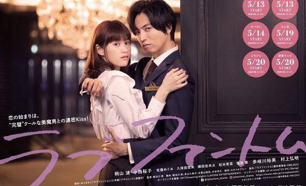 LovePhantom_poster__ol_s