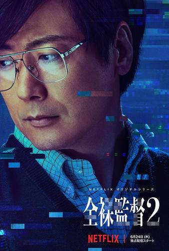 TND_S2_Character_Kawada_Vertical_RGB_JA_PRE