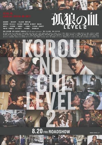 korou2_ポスタービジュアル【21人勢揃いVer】