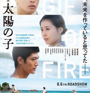 taiyounoko_poster