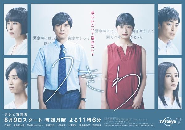 ★うきわポスター