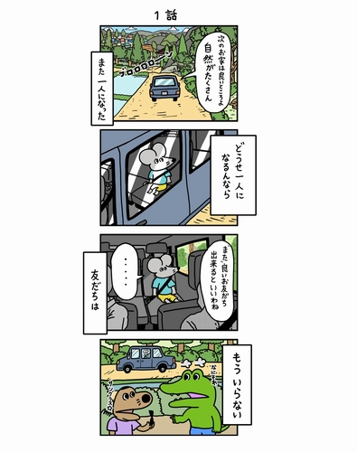 「100ワニ出会い編」(c)STUDIO KIKUCHI