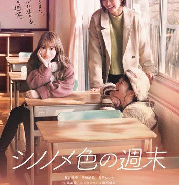 『シノノメ色の休日』キービジュアル