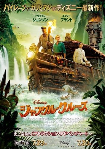 『ジャングル・クルーズ』本ポスター
