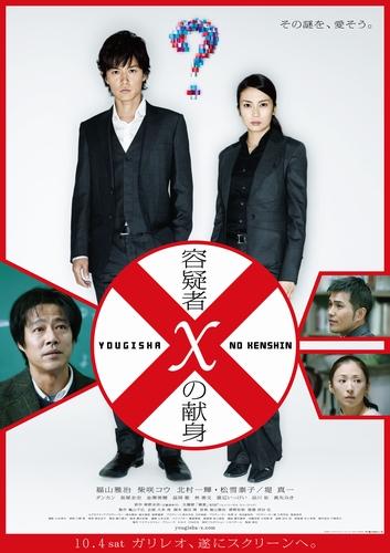 『容疑者xの献身』ポスター_RGB