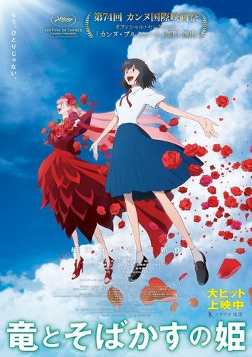 『竜とそばかすの姫』第3弾ポスター(WEB用/RGB)