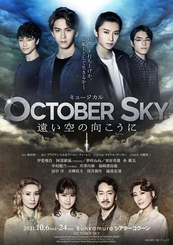 ミュージカル『October Sky-遠い空の向こうに-』キービジュアル