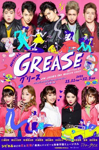 GREASE_main_004