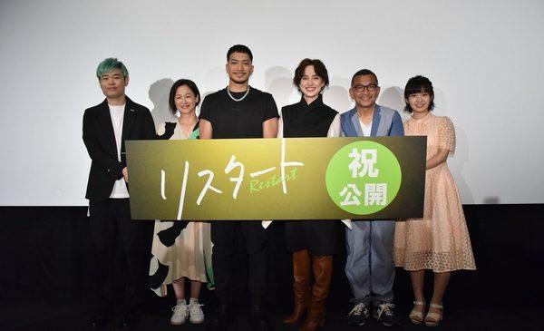 0717映画『リスタート』公開記念舞台挨拶オフィシャル写真