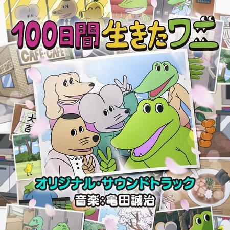 100wani_3000x3000