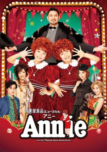 2021ミュージカル『アニー』メインビジュアル
