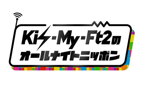 210803_09_Kis-My-Ft2のオールナイトニッポン_480×300