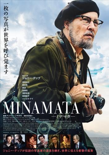 MINAMATA_POSTER