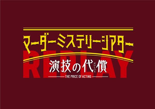MMT_replay_main