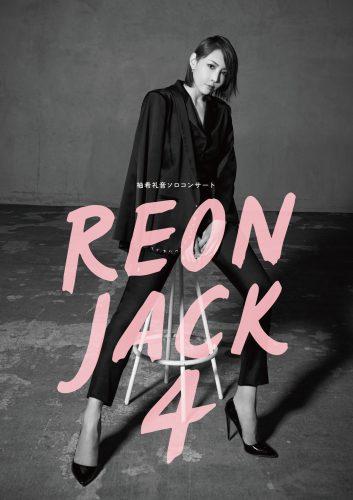 REONJACK 4_キービジュアル差替