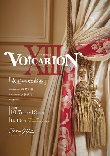 V13_jouou_main_001