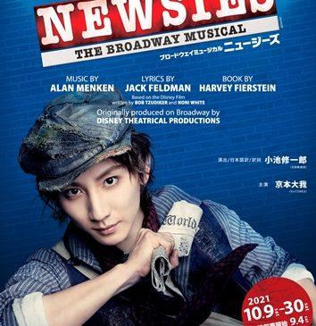 NEWSIES_h1_ラフ003