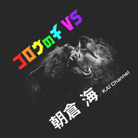vs_collabo_kaiasakura_210728