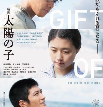 ※8月17日 18時解禁_日本の新ビジュアル『映画 太陽の子』