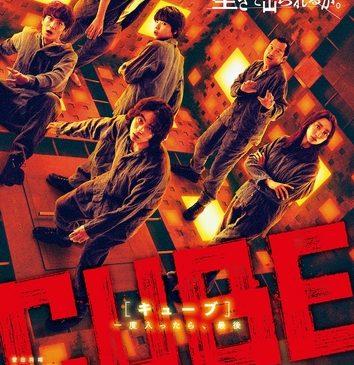 ★映画『CUBE 一度入ったら、最後』本ビジュアル