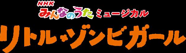 「リトル・ゾンビガール」タイトルロゴ