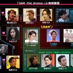 !「JAM -the drama-」人物相関図