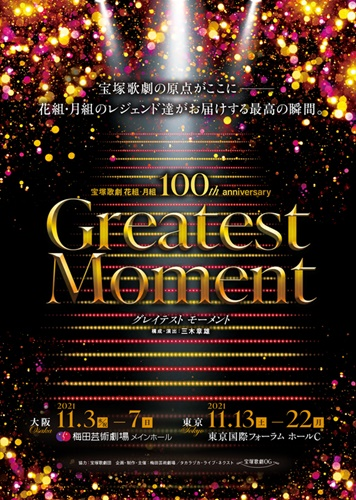 『Greatest Moment』公演画像