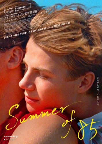 『Summer of 85』第1弾ビジュアル