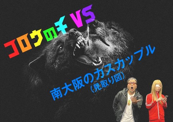 【WEB・Twitter解禁用】『孤狼の血 LEVEL2』×南大阪のカスカップル①