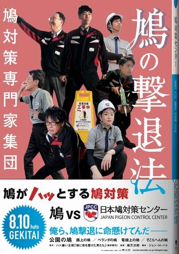 日本鳩対策センターコラボビジュアル