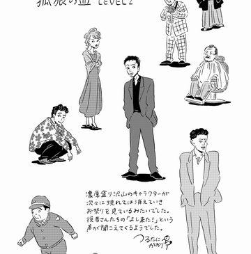 鶴谷香央理先生_コラボイラスト