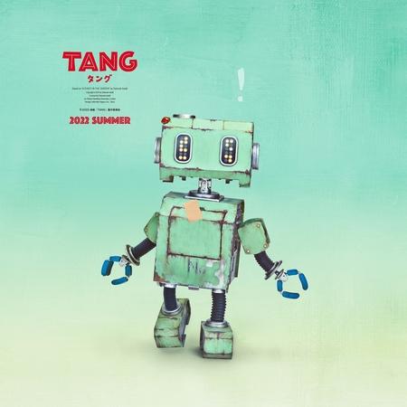 0825解禁メイン『TANG タング』タング