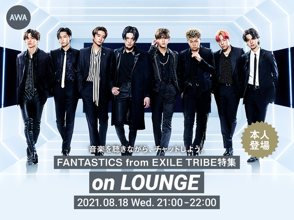 20210818_FANTASTICS from EXILE TRIBE_LOUNGE_Media