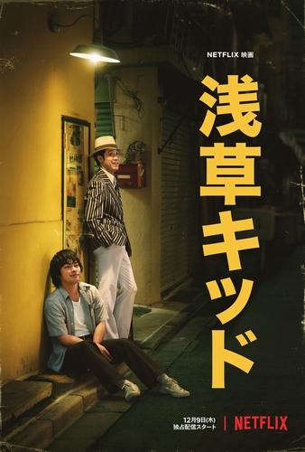 JA_AsakusaKid_Teaser_Super_Vertical_27x40_RGB_PRE