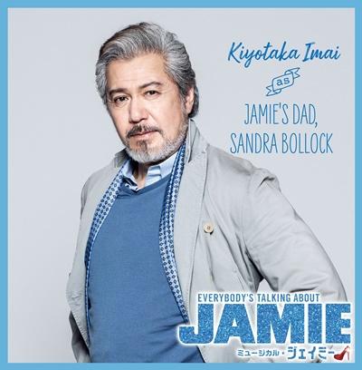 jamie_square_cast_01_imai