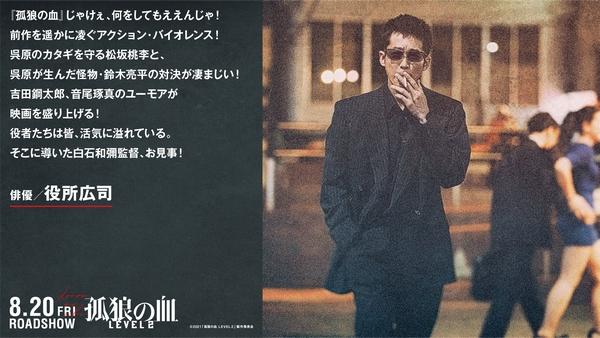 korou2_yakusyo