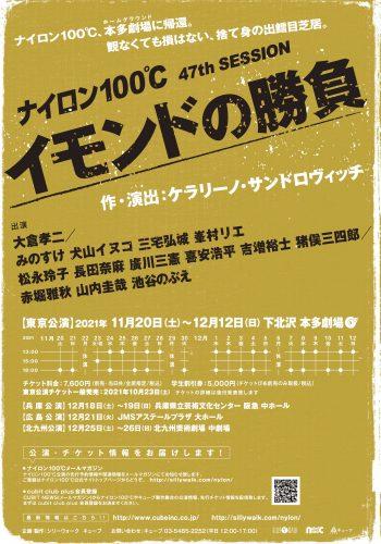 nylon100℃ 47th flyer
