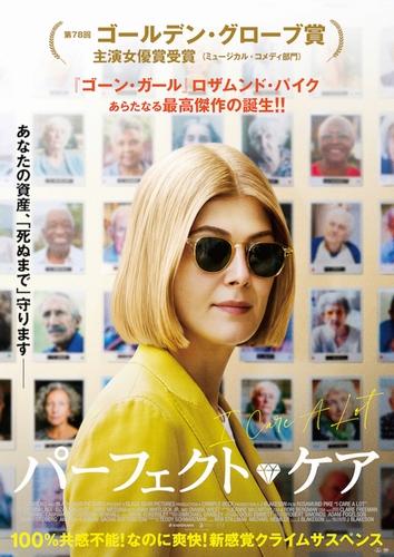 ★9月2日(木)AM7時解禁『パーフェクト・ケア』ポスター画像