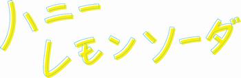 『ハニーレモンソーダ』ロゴ