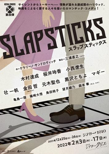 SLAPSTICKS_sokuho_003