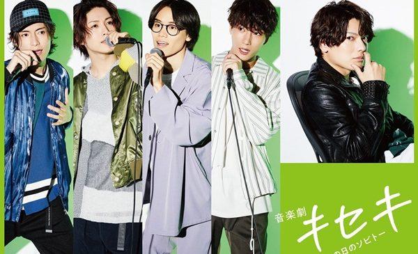 【音楽劇「キセキ-あの日のソビト-】メインビジュアル0913