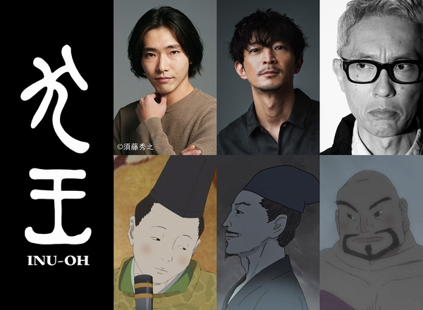 【9月10日(金)13時解禁】映画『犬王』第二弾キャスト写真