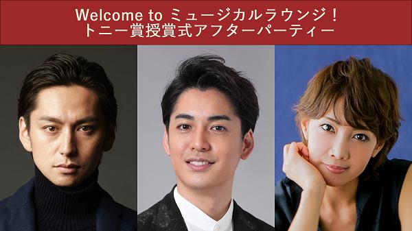 左から川久保拓司、大野拓朗、柚希礼音組写_アフターパーティー