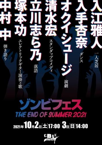 繝√Λ繧キ陦ィzombie2021_front