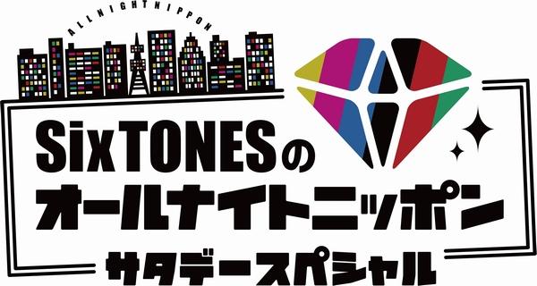SixTONESのオールナイトニッポンサタデーSP_ロゴ 単体