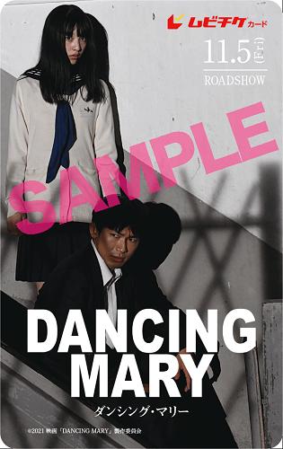 dancingmary_ムビチケサンプル
