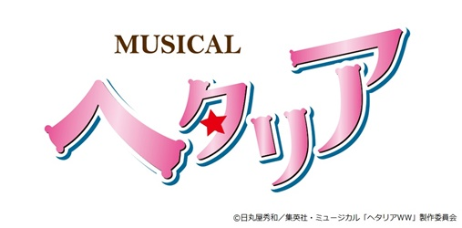 kiミュージカル「ヘタリア」公演ロゴ