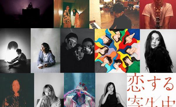 ★恋する寄生虫_13組アーティスト