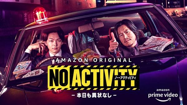 『No Activity~』キービジュアル