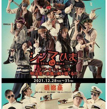 シンる_メインビジュアル(海賊)s